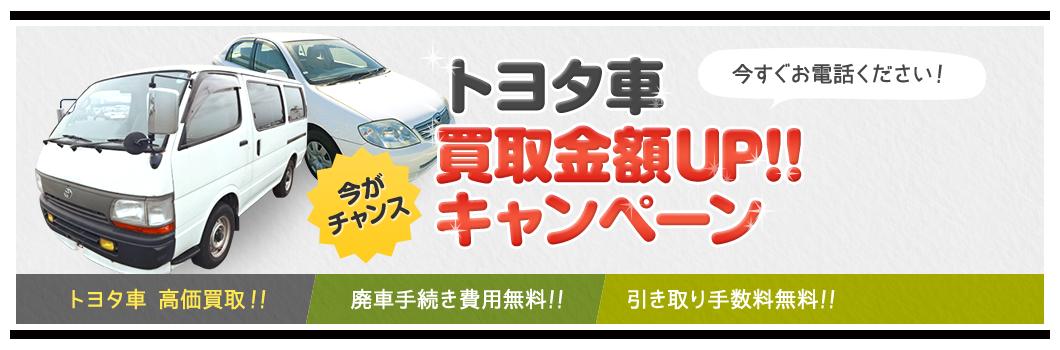 トヨタ車買取金額UP!キャンペーン