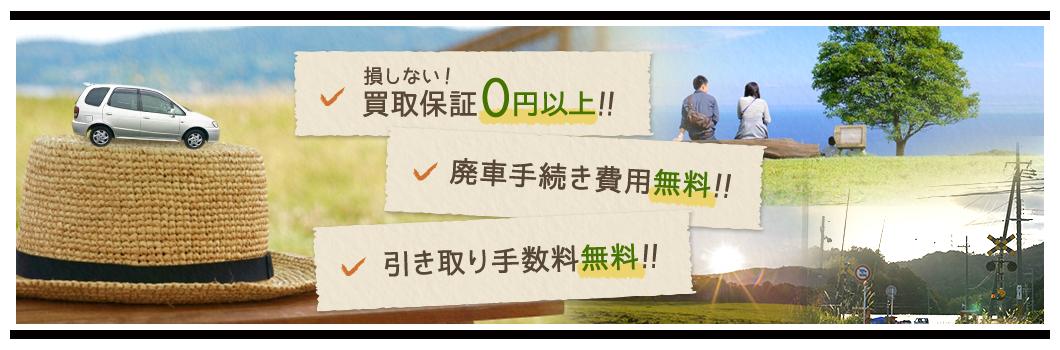 買取金額最低保証10,000円以上!廃車手続き費用無料!引き取り手数料無料!