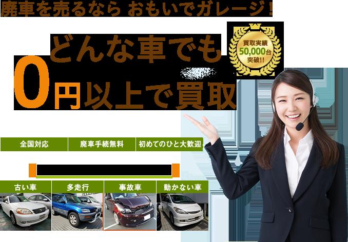 どんな車でも0円以上で買取