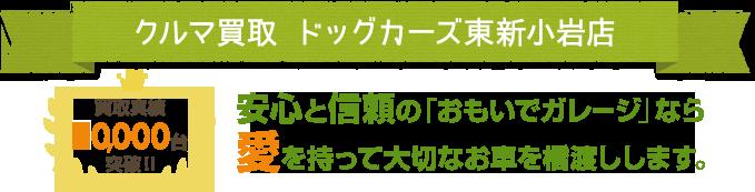 クルマ買取 ドッグカーズ東新小岩店