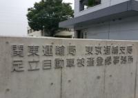 廃車を東京でするなら>足立自動車検査登録事務所
