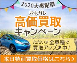 おもガレ 高価買取キャンペーン(2020ver)